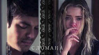 Hanna&Caleb(&Spencer)//Сломана