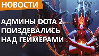 Админы DOTA 2 издеваются над игроками. Новый Tomb Raider очень взбесил фанатов. Новости