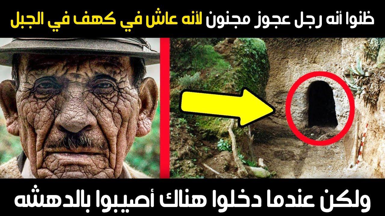 ظنوا أنه رجل عجوز مجنون لأنه عاش في كهف في الجبل ولكن عندما دخلوا هناك أصيبوا بالدهشه