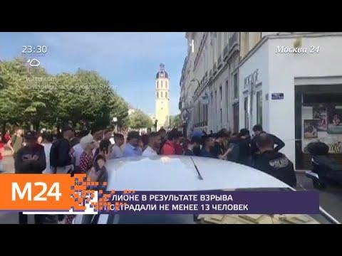 В Лионе в результате взрыва пострадали не менее 13 человек - Москва 24