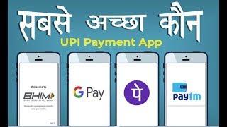 Bhim Vs Google Pay Vs Phonepe Vs Paytm -  Which is Better