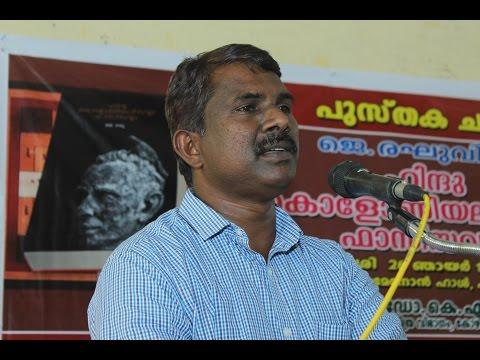 ഹിന്ദു ദേശീയതയുടെ അംബേദ്കർ വിമര്ശനം - Ambedkarian Critique Of Hindu  Nationalism - Dr K S Madhavan