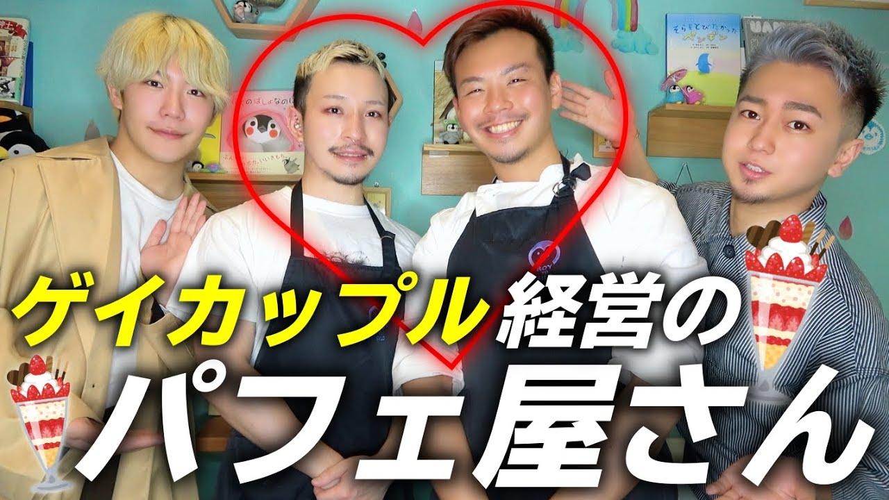 【暴露】二人の出会いは変〇パーティ…!?ゲイカップルが歌舞伎町で営む夜パフェ屋さんに潜入…!