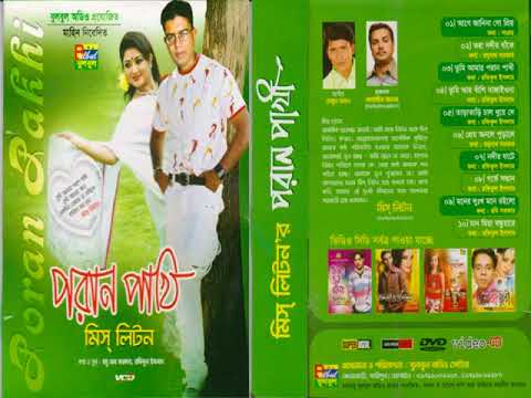 Amar Tomar Poran Pakhi By Miss Liton Full Album Audio Song / Bulbul Audio Official Audio Jukbox