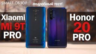 "Honor 20 Pro vs Xiaomi Mi 9T Pro: ""бюджетные"" ФЛАГМАНЫ! Выбираем!"
