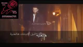 كاريوكي عجبين الليل karaoke arabic