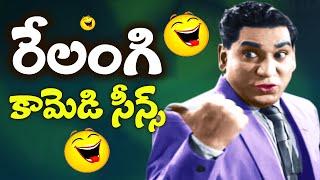 Relangi  (రేలంగి వెంకటరమయ్య) Telugu Movies Back 2 Back Old Comedy Scenes...
