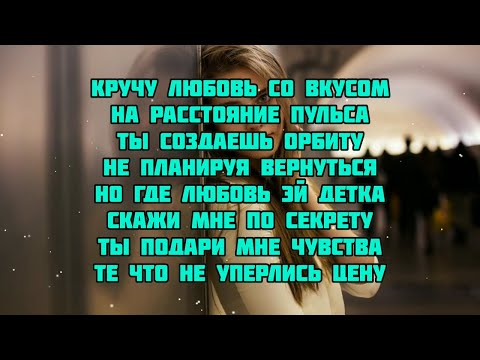 Rakhim - Девочка наивна (текст песни, караоке,слова песни,текст)