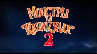 Монстры на каникулах 2 2015 Русский Тизер Трейлер мультфильм
