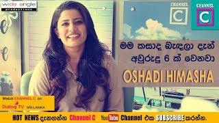 #OSHADI HIMASHA#married Life #six years ago#channel c#ashawari