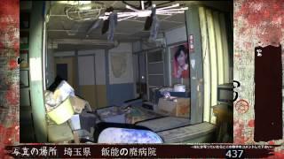 飯能 病院 埼玉