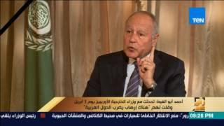 رأي عام | أبو الغيط: الجامعة العربية تبحث آلية لتفادي تنامي ظاهرة الإرهاب وتأمين 100 مليون شاب