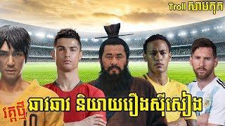 ជ្រើសរើស Troll Samkok 2018 សាមកុក និយាយរឿង World Cup ជាមួយទិនហ្វី
