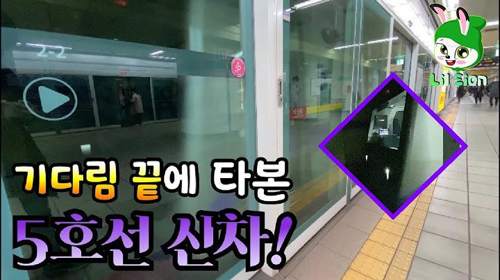 깔끔한 디자인! 5호선 신형 전동차를 드디어 타봤습니다! / Finally I rode new car of Seoul Metro Line 5!
