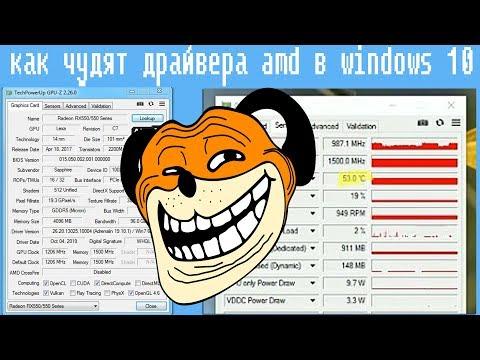 как чудят драйвера Amd в Windows 10,rx550 в Windows 7