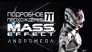 Mass Effect: Andromeda • на Безумии║#78║ Кто сдал саларианский ковчег?