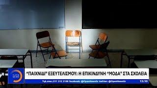 Παιχνίδι εξευτελισμού: Η επικίνδυνη μόδα στα σχολεία - Μεσημεριανό Δελτίο 25/1/2020 | OPEN TV