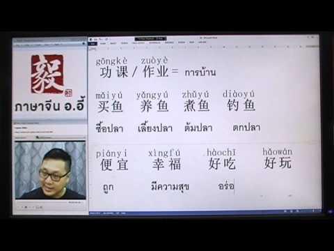 Clip6 ติวPATจีน และ HSK โดยอ.อี้ ตอน 上课 下课 功课 (ม.4 หรือ HSKระดับ1-2)