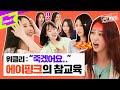 데뷔 임박 위클리(Weeekly)를 위해 에이핑크(Apink)가 준비한 매운맛 수업?!😵🔥 | 플레이엠 신인개발팀 Ep.2 | PlayM Hard Training Team