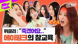 데뷔 임박 위클리(Weeekly)를 위해 에이핑크(Apink)가 준비한 매운맛 수업?!?? | 플레이엠 신인…