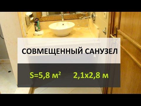 Совмещенная ванная с