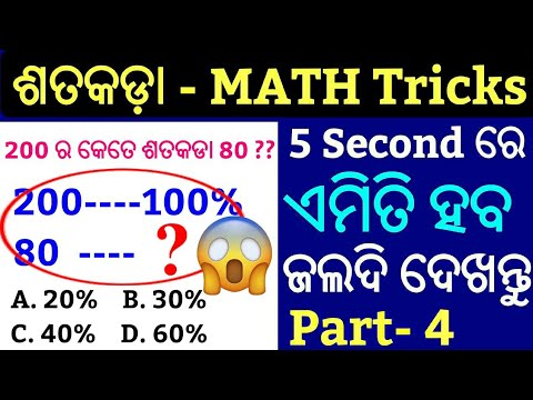 Odia Percentage Questions !! CT Exam Math Questions Answer ...