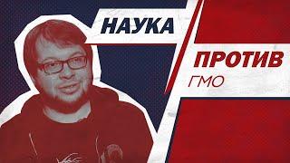 Александр Панчин против мифов о ГМО // Наука против