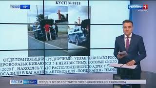 В Кемерове полицейские разыскивают автомобиль, в багажник которого посадили ребёнка и уехали