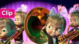 Masha e Orso - Masha Concertista! 🎷(Orchestra di Masha)