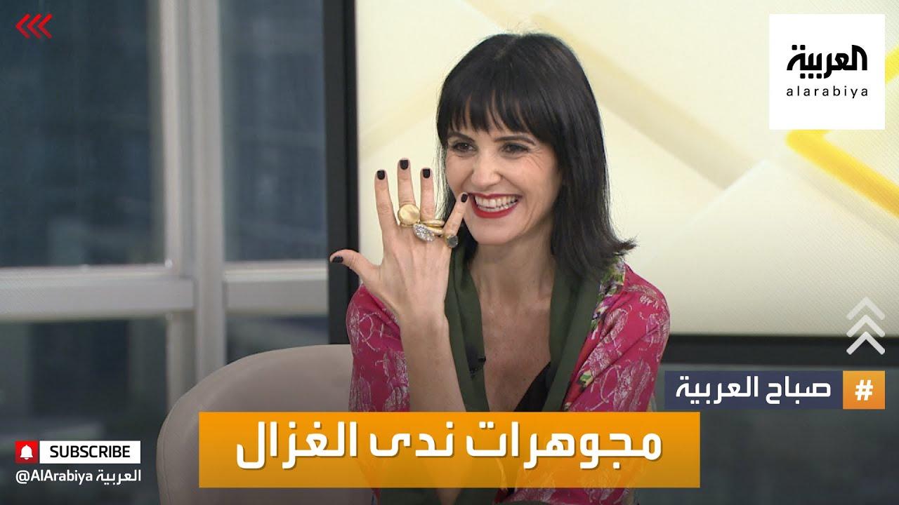 صباح العربية | مجوهرات فنية للمصممة اللبنانية ندى غزال  - نشر قبل 36 دقيقة