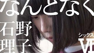 石野理子。未公開の動画をなんとなく集めました。 アイドルネッサンスオ...