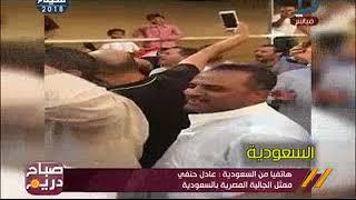 """ممثل الجالية المصرية بالسعودية: يكشف لـ""""صباح دريم"""" كواليس الانتخابات الرئاسية بالسعودية"""