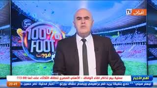 شاهد ما قاله بن شيخ عن أحداث مباراة مولودية الجزائر و أهلي البرج