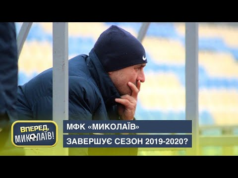 TPK MAPT: МФК «Миколаїв» та МФК «Миколаїв - 2». Хто дограє сезон?