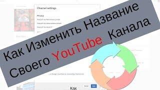 Как Изменить Название Своего YouTube Канала