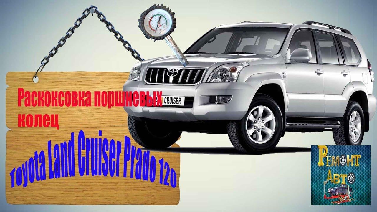 Раскоксовка поршневых колец  Toyota Land Cruiser Prado 120.Замер компрессии  до и после.