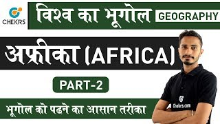 SSC GD / RPF GK by Praveen sir | World Geography - Africa Part - 2