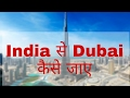 How to go to dubai first time    Full Explain In Hindi
