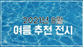 여름 전시추천 / 지역별 소개 / 8월전시회