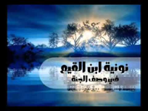 تحميل نونية ابن القيم كاملة بصوت فارس عباد mp3