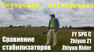 Сравнение 3-осевых стабилизаторов / Осторожно, Aliexpress!