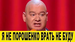 Скандальный выпуск Вечернего Квартала который взорвал сеть - Зеленский, Кличко, Гонтарева, Кива