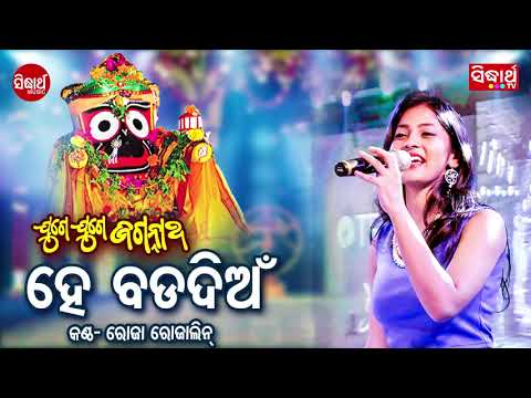 Hey Bada Dian | A Devotional Song By Roja Rojalin | 91.9 Sarthak FM | Sidharth Bhakti