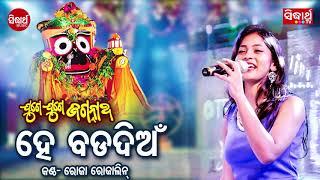 Hey Bada Dian | A Devotional Song By Roja Rojalin | 91.9 Sarthak FM | Sidharth Bhakti