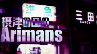 摂津の国のArimans