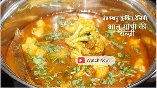 Induction cooking recipe - Aaloo Gobhi, इंडक्शन कुकिंग रेसिपी - आलू गोभी की सब्ज़ी