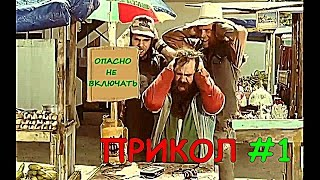 Полный ржач#Прикол#Смех до слез#Опасная музыка#Я под столом#угар
