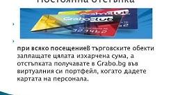Grabo - Изгодни Оферти