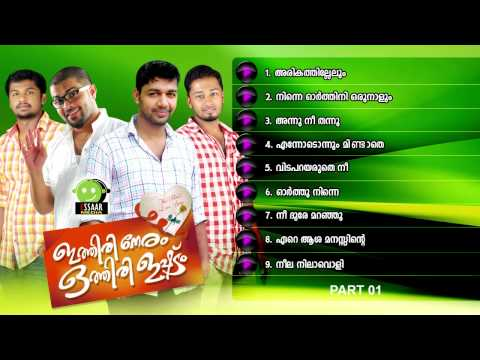 Ithiri Neram Othiri Ishtam Audio Jukebox Part 1