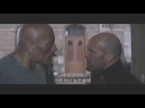 """분노의질주 스핀오프 """"홉스앤 쇼"""" 2차예고편  8월14일 개봉"""